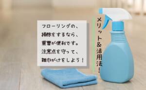 重曹はフローリングの雑巾がけに便利!重曹水の作り方と注意点を伝授