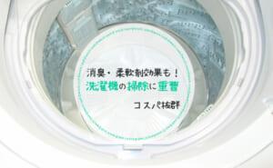 重曹で洗濯機汚れを落とす掃除方法!洗浄効果だけでなく消臭効果も!