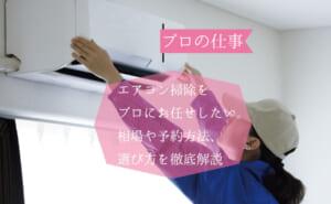 エアコン掃除を業者に任せたい!料金相場やおすすめ業者の選び方