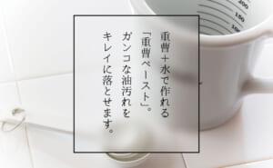 重曹ペーストの作り方!キッチン・換気扇・お風呂での掃除方法まとめ