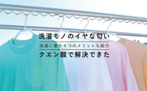 クエン酸の洗濯活用術 汚れ落としだけでなく柔軟・消臭・洗濯槽