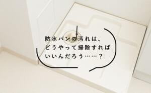 洗濯機の防水パンの掃除方法│洗濯パンの汚れはハンガーでとれる!