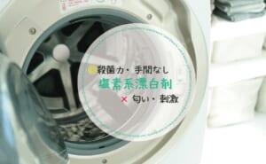 塩素系漂白剤の使い方🎽洗濯機の掃除に使うメリット・デメリットを解説