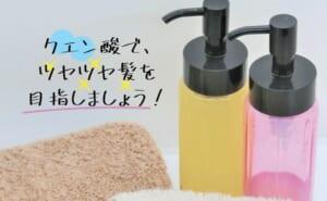 クエン酸リンスのメリットデメリット 作り方と注意・香りの足し方
