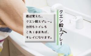クエン酸で掃除 ナチュラル洗剤で家中がスッキリ!重曹との使い分け