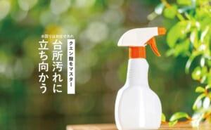 クエン酸スプレーの作り方|クエン酸水の効果的な使い方なども解説