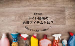 トイレ掃除道具・グッズのおすすめ 基本の道具~便利な人気商品紹介