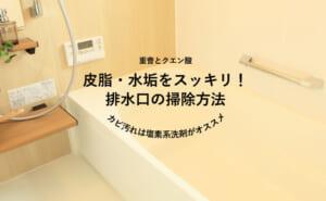 排水口掃除には重曹&クエン酸の組み合わせで!【キッチン・お風呂】