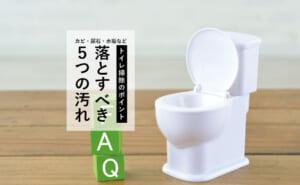 トイレ掃除の汚れ5つ!チェックすべき場所・対処法~簡単な予防方法
