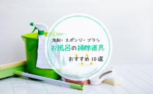 お風呂の掃除道具おすすめ・人気商品10選│洗剤・ブラシ・スポンジ