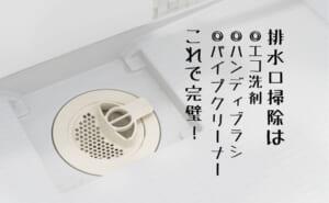 お風呂・キッチン・洗面所│排水口掃除におすすめな道具をご紹介