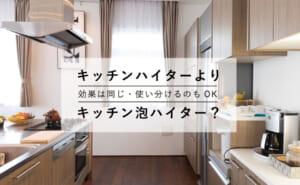 キッチンハイターと泡ハイターを徹底比較!成分・効果・コスパ・使い分けなど