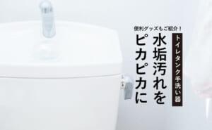 トイレタンクの水垢はクエン酸でも落ちにくい?ガンコ汚れはこすり落とそう