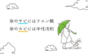 傘のカビやサビ汚れを落とすには?傘の洗い方・お手入れ方法をご紹介