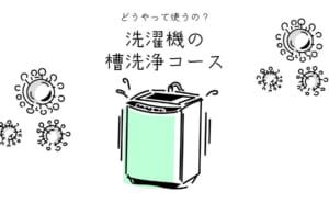 槽洗浄コースとは?カビや汚れを落とすには重曹より洗剤を使うべき理由
