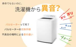 洗濯機の異音はパルセーターが原因かも❓交換手順と注意点を解説👍