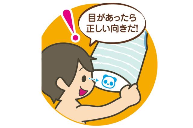 「まえうしろ目印スタンプ お着替えできるポン」の使い方