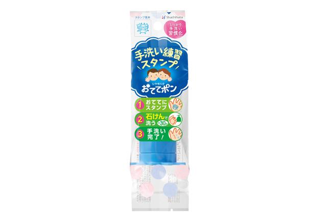 「手洗い練習スタンプ おててポン」のパッケージ