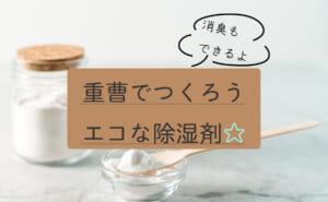 重曹には除湿&消臭効果もアリ!すぐできるオシャレ除湿剤の作り方