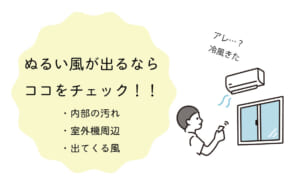 エアコンが冷えない原因は汚れかも?故障を疑う前に試すべき対処法