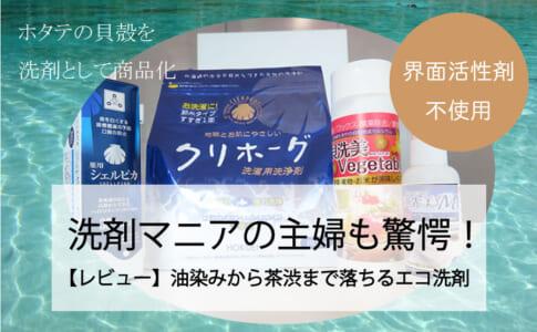 ホタテ洗剤のレビュー