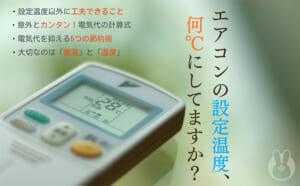 エアコンの設定温度をたった1℃変えるだけでも電気代はお得になる‼