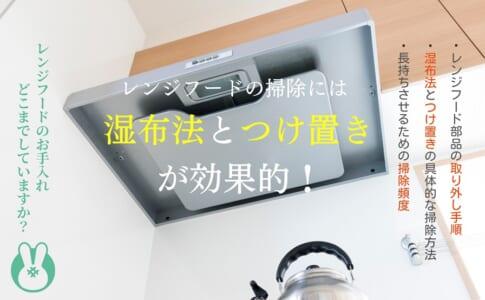 レンジフードの掃除は湿布法とつけ置きが効果的!
