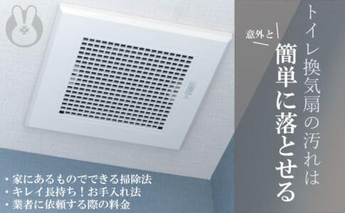 トイレの換気扇の汚れは簡単に落ちる
