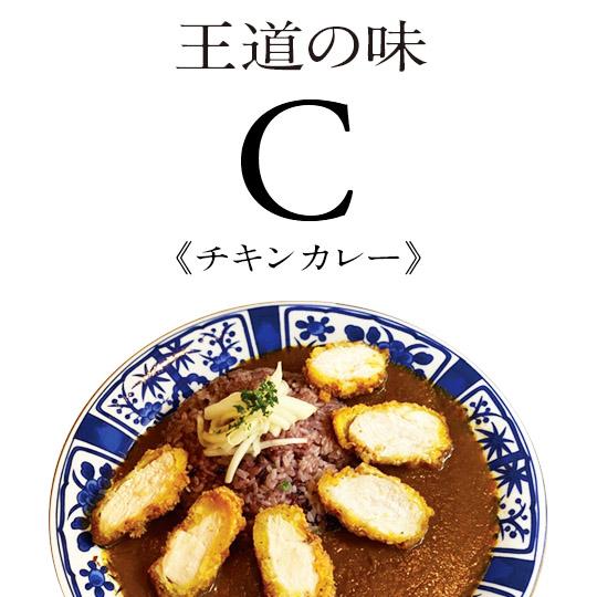 とり田の特製カレー3種セット「チキンカレー」