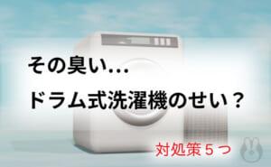 ドラム式洗濯機の臭いをスッキリ解消!やめるべきNG行動と対処策も