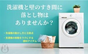 洗濯機の動かし方を知っておけば防水パン周りが徹底的に掃除できる!