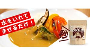 秒でできるカレー「KOREDE(コレデ)」が新発売!栄養豊富で脂質50%OFF!ダイエットにも最適!