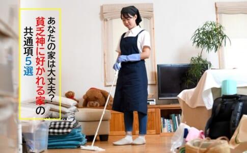 良い運気を家の中に取り込もう!貧乏神に好かれる家の特徴と運気を上げるポイント!